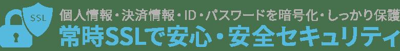 SSL画像