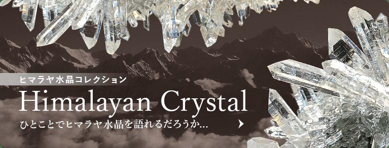 ヒマラヤ水晶コレクション