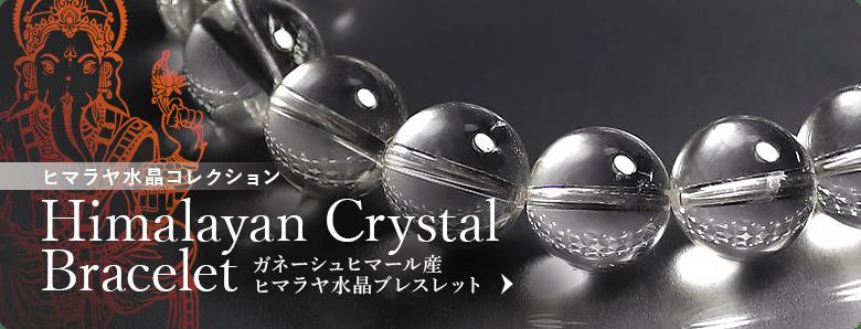 ガネッシュヒマール産ヒマラヤ水晶ブレスレット