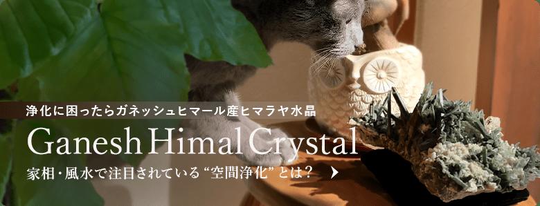 空間浄化にガネーシュヒマール産ヒマラヤ水晶の特集バナー