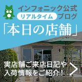 インフォニック公式ブログ「本日の店舗」バナー